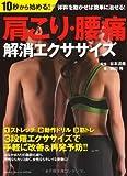 10秒から始める! 肩こり・腰痛解消エクササイズ (学研スポーツムック)