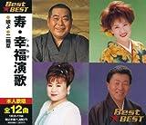 寿・幸福演歌 BEST★BEST 12CD-1194
