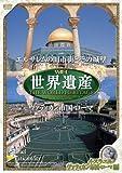 世界遺産 イスラエル編 『エルサレムの旧市街とその城壁・ヴァティカン市国・ローマ』 [DVD] -