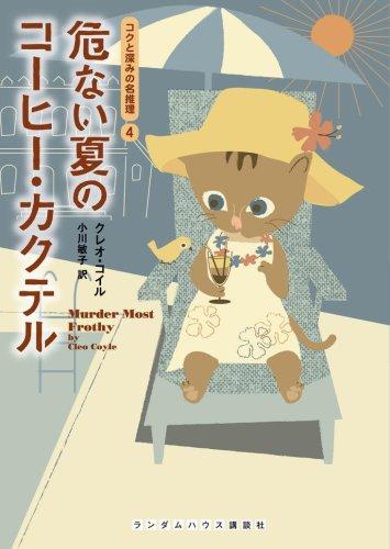 危ない夏のコーヒー・カクテル ([コクと深みの名推理4])