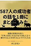587人の成功者の話を1冊にまとめてみた