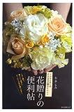 花贈りの便利帖—こんなときにはどんな花を贈るといい?この1冊で、贈りたい相手にぴったりの花が選べます!