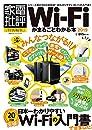 Wi―Fiがまるごとわかる本2019 (100%ムックシリーズ)
