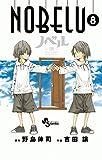 NOBELU−演−(8) (少年サンデーコミックス)