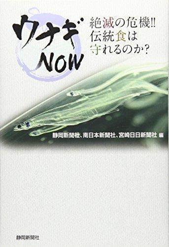 ウナギNOW―絶滅の危機!!伝統食は守れるのか? /