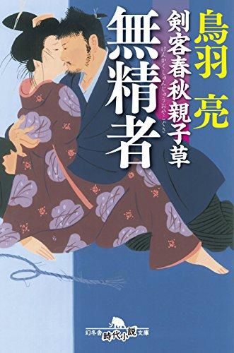 剣客春秋親子草 無精者 (幻冬舎時代小説文庫)の詳細を見る