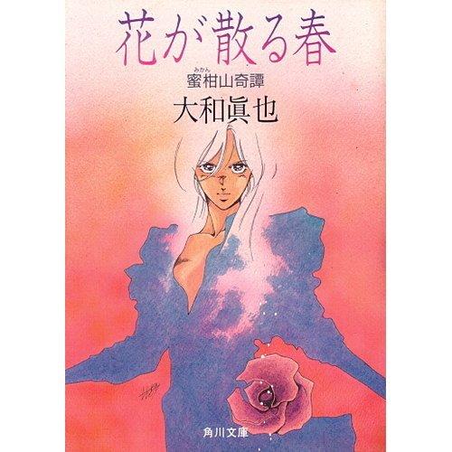 花が散る春―蜜柑山奇譚 (角川文庫―スニーカー文庫)の詳細を見る