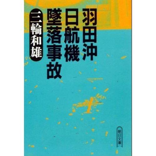 羽田沖日航機墜落事故 (朝日文庫)の詳細を見る