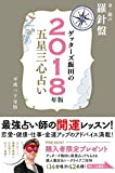 ゲッターズ飯田の五星三心占い2018年版 金/銀の 羅針盤