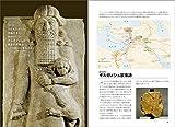 古代史マップ 世界を変えた帝国と文明の興亡 (ナショナル ジオグラフィック 別冊) 画像