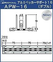 アルミペッカーサポート 棚柱 【 ロイヤル 】アルミシルバーAPW-16-2400サイズ2400mm【出16+6.5】ダブルタイプ