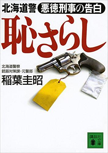 恥さらし 北海道警 悪徳刑事の告白 (講談社文庫)の詳細を見る