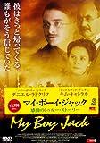 マイ・ボーイ・ジャック [DVD]