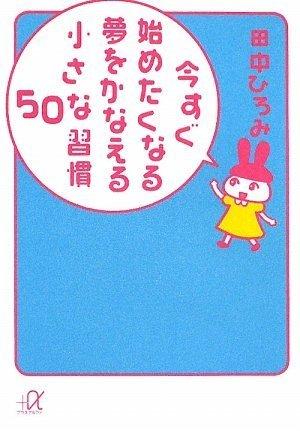 今すぐ始めたくなる夢をかなえる小さな習慣50 (講談社+α文庫)
