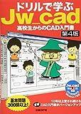 ドリルで学ぶJw_cad 第4版