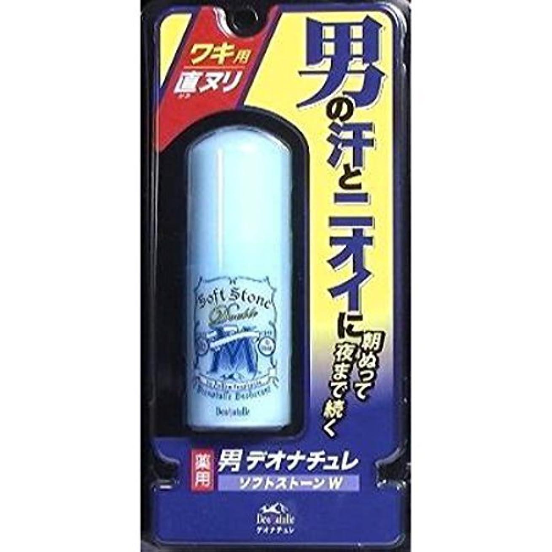 郵便浴室ギャングスター<お得な2個パック>デオナチュレ男ソフトストーンW 20g入り×2個