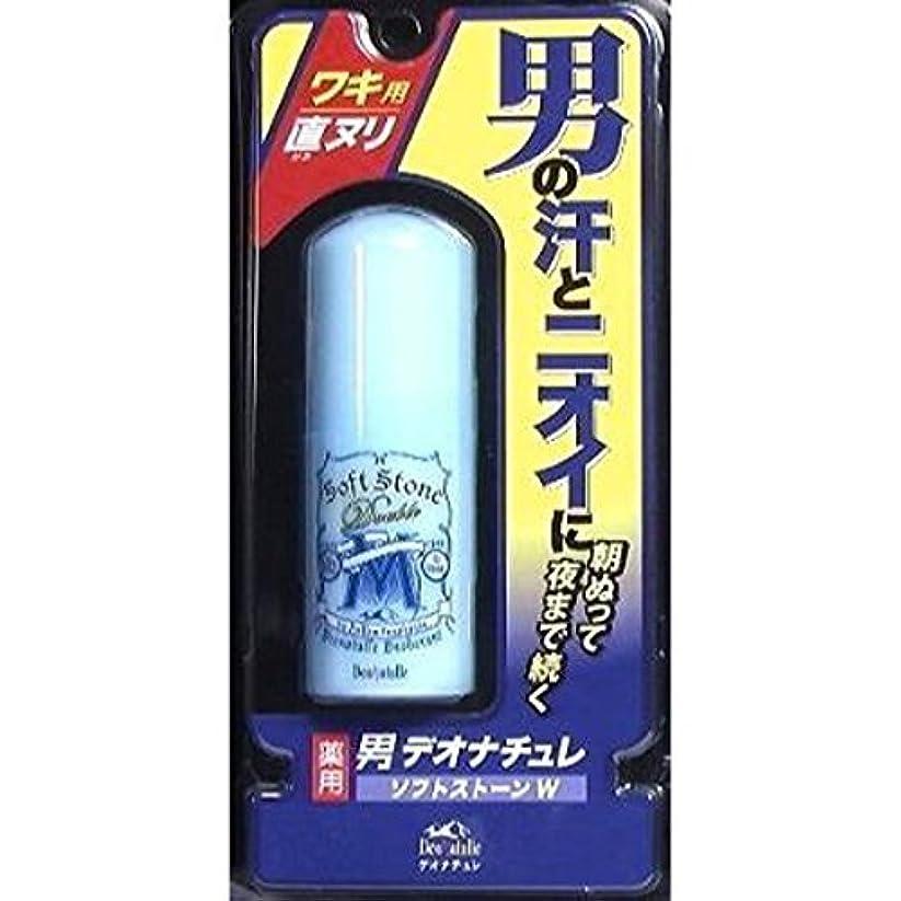 コンクリート尊厳ポンド<お得な2個パック>デオナチュレ男ソフトストーンW 20g入り×2個