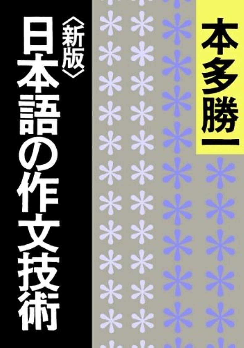 純粋に安心させる解決【新版】日本語の作文技術 (朝日文庫)