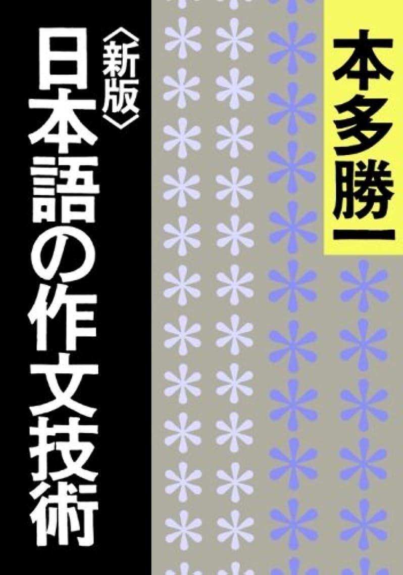 ページェントチップ役割【新版】日本語の作文技術 (朝日文庫)