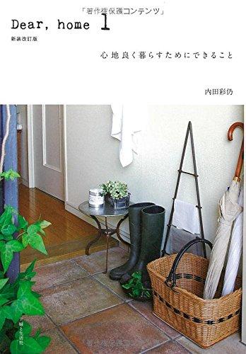 Dear,home 1 心地良く暮らすためにできることの詳細を見る