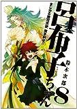 まじかる無双天使 突き刺せ!!呂布子ちゃん(8) (Gファンタジーコミックス)