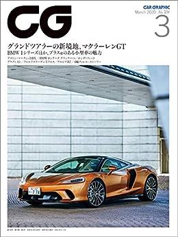 [カーグラフィック編集部]のCG(CAR GRAPHIC)2020年3月号 [雑誌]