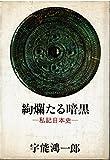 絢爛たる暗黒―私記日本史 (1967年)