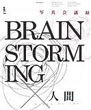 写真会議録 BRAINSTORMING vol.1「人間」