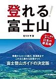 登れる! 富士山 山登りABC