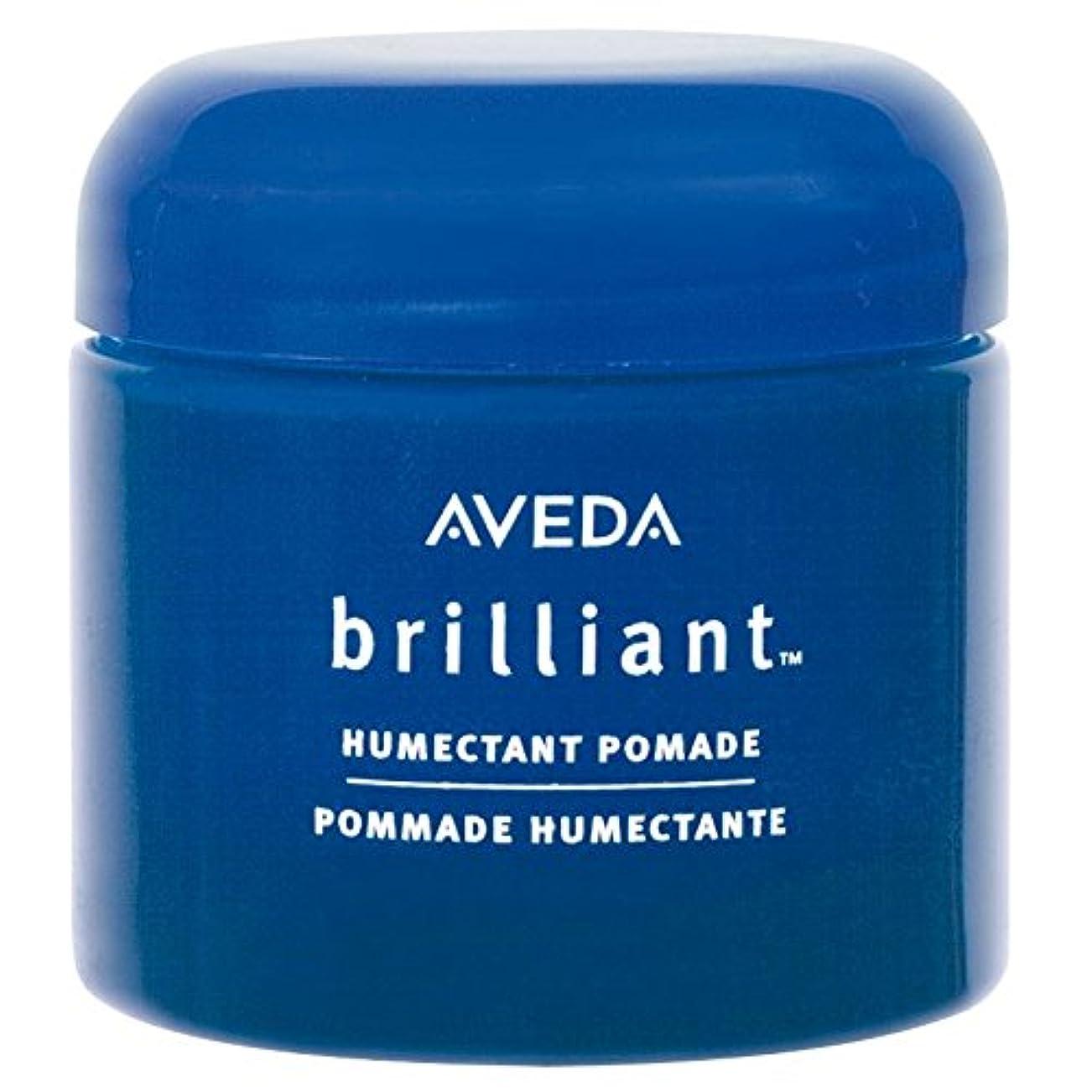 信条鉄補償[AVEDA] アヴェダ華麗な保湿剤のポマードの75ミリリットル - Aveda Brilliant Humectant Pomade 75ml [並行輸入品]