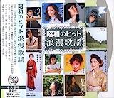 昭和のヒット 浪漫歌謡 SBB-316