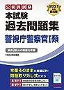 本試験過去問題集 警視庁警察官1類 2021年度採用 (公務員試験)