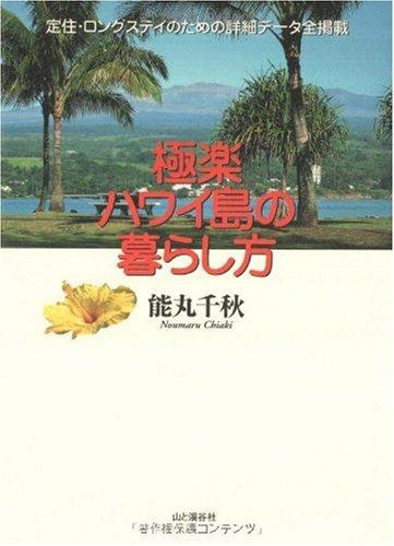 極楽ハワイ島の暮らし方の詳細を見る