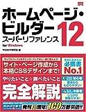 ホームページ・ビルダー 12 [スーパーリファレンス] for Windows