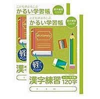 ナカバヤシ ノート かるい学習帳 ロジカルエアーB5 2冊パック (漢字練習 120字)