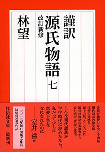 謹訳 源氏物語 七 改訂新修 (祥伝社文庫)