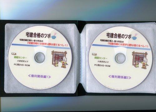 宅建合格のツボ!権利関係編パソコン版[DVD-ROM]...