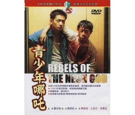 青少年哪? DVD ( 青春神話 - 日本語音声字幕なし - 台湾版 ) 台湾 映画 Rebels of the Neon God [DVD] [Import]