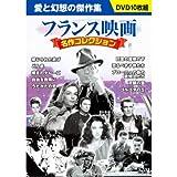 フランス映画 名作コレクション DVD10枚組 BCP-053 -