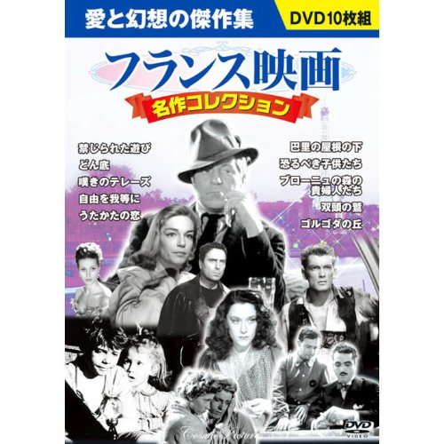 フランス映画 名作コレクション DVD10枚組 BCP-05...