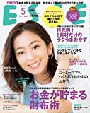 ESSE 2018 年 05月号 [雑誌] ESSE (デジタル雑誌)