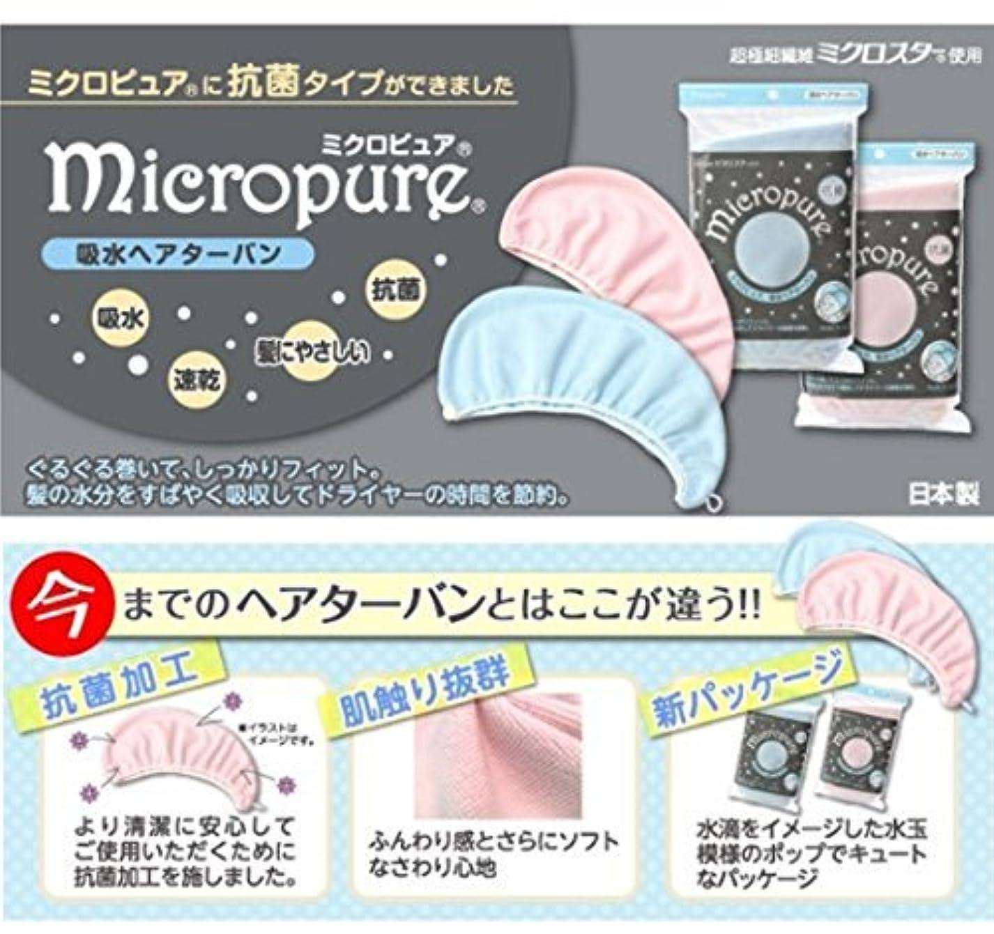 野生レイテイジン 吸水 ヘアターバン ミクロピュア ピンク