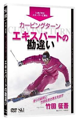 竹田征吾カービングターンエキスパートの勘違い[DVD] (<DVD>)