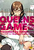 QUEENS GAME / 紙魚丸 のシリーズ情報を見る