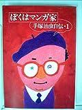 ぼくはマンガ家 / 手塚 治虫 のシリーズ情報を見る