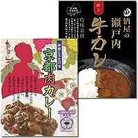 ご当地ビーフカレー 京都肉カレー&瀬戸内牛カレー 各4食お試しセット