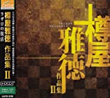樽屋雅徳 作品集II~ラザロの復活~