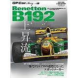 GP Car Story Vol.8