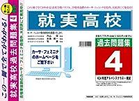 就実高校【岡山県】 H25年度用過去問題集4(H24/アドバンスクラス+模試)