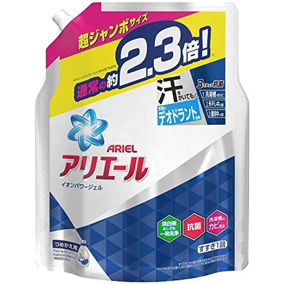 発送混乱かるアリエール 洗濯洗剤 液体 イオンパワージェル 詰め替え 超ジャンボ 1.62kg